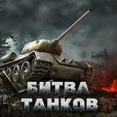 Скриншот к игре Битва танков