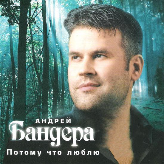 Андрей Бандера (Эдуард Изместьев)