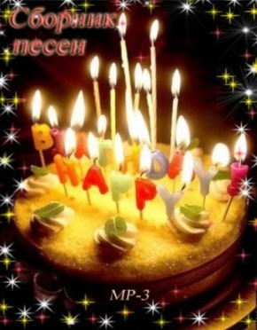 День рождения!